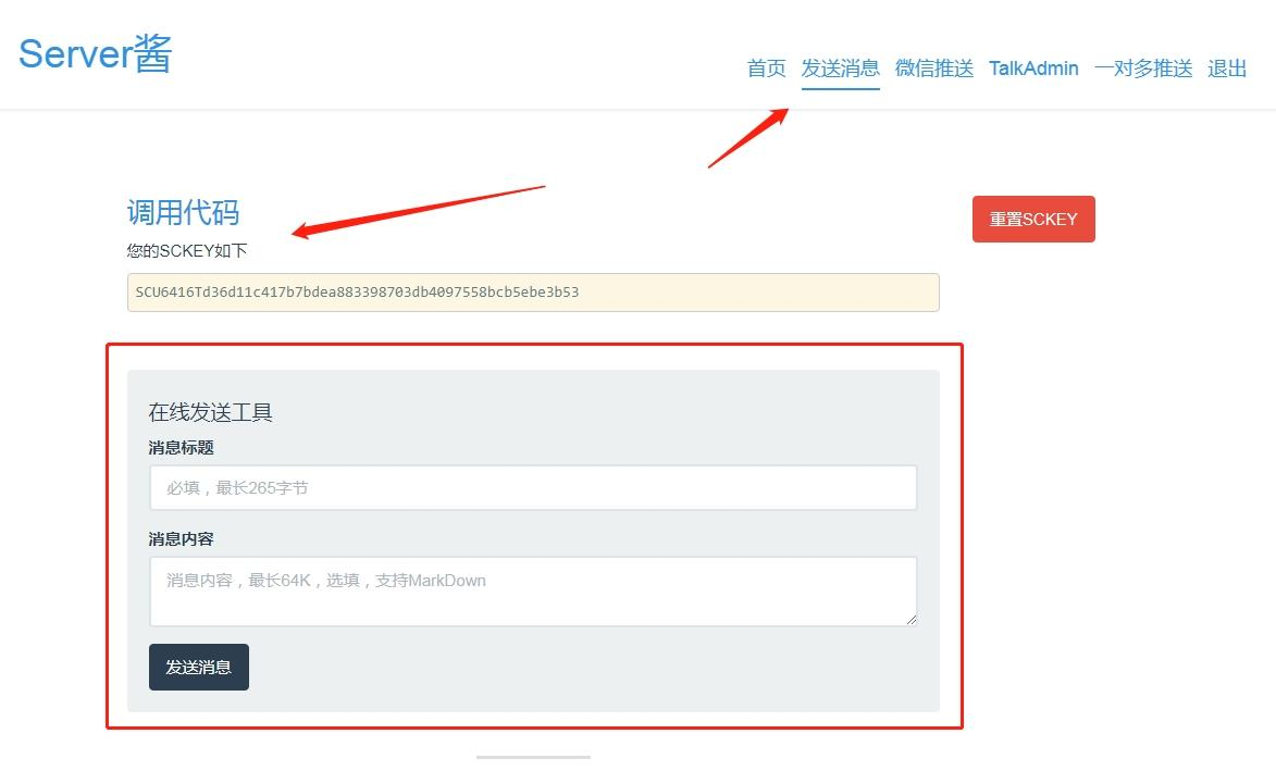 WordPress 通过Server酱微信推送评论消息